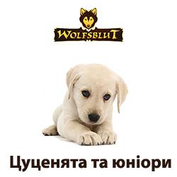 Для цуценят та молодих собак